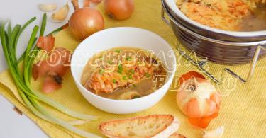 Луковый суп по-французски. Как приготовить настоящий французский луковый суп