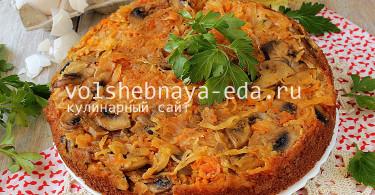 Заливной пирог с капустой и грибами