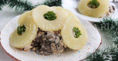 Салат из курицы с ананасом и грибами «Дамский каприз»