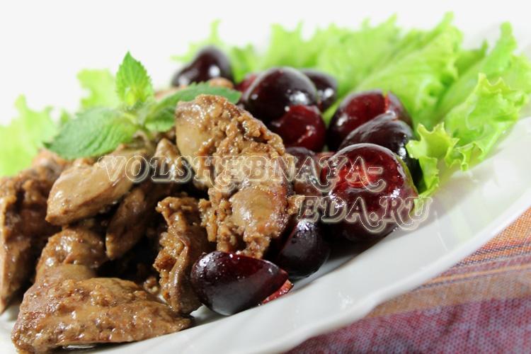 Куриная печень с черешней рецепт с фото