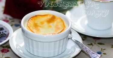 Творожное суфле рецепт с фото