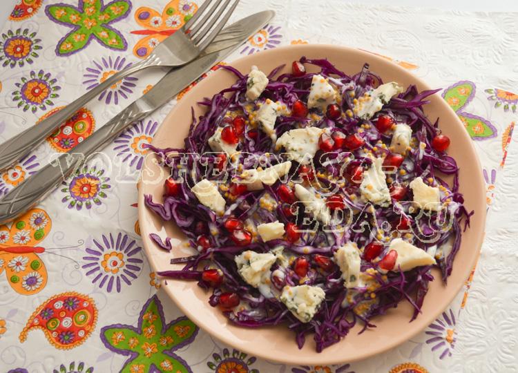Салат с гранатом и синей капустой рецепт с фото