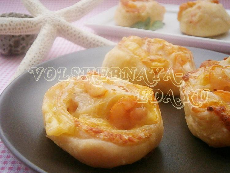 Креветки в слоеном тесте с сыром