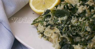 Вегетариансоке ризотто со шпинатом по-гречески