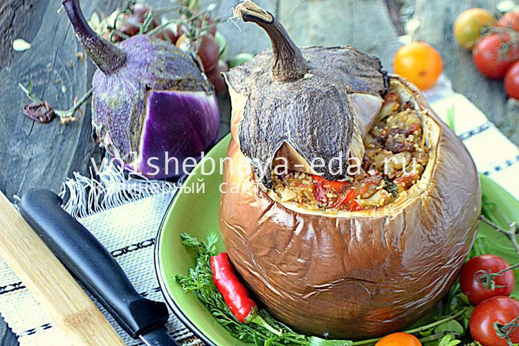 Баклажан фаршированный овощами и кус-кус