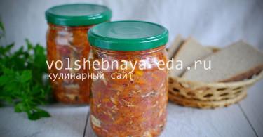 Салат с килькой на зиму рецепт заготовки