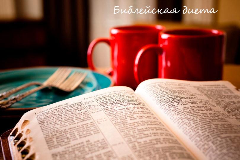 Библейская диета
