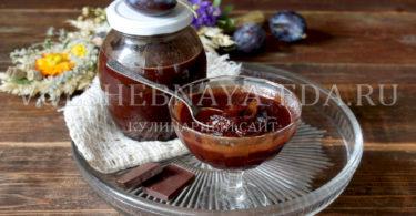 Варенье Слива в шоколаде