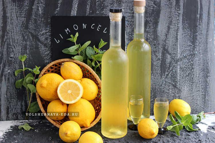 лимончелло рецепт на водке в домашних условиях волшебная Eда ру