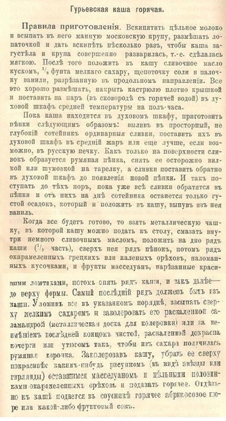 gurjevskaja kasha 1