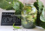 Квашеные огурцы с зеленью
